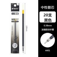晨光0.38mm加强型全针管中性替芯学生水笔芯签字笔芯 4401 黑色 一盒20支