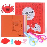 儿童剪纸书幼儿园宝宝益智DIY手工制作材料折纸书大全3-6周岁玩具