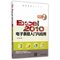 Excel2010电子表格入门与应用(附光盘)/范例导航系列丛书