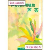 【旧书二手书9成新】神奇的药用植物芦荟白苇黄小周等广东经济出版社