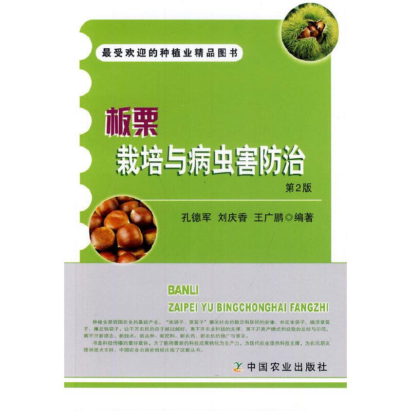 板栗栽培与病虫害防治 第2版