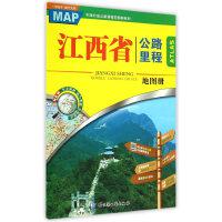 江西省公路里程地图册