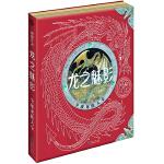 神秘日志・龙之魅影――全球龙族大全