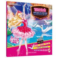 芭比公主双语小剧场:粉红舞鞋