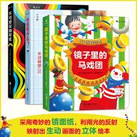 3D镜面绘本套装:镜子里的马戏团+今天吃什么+不可思议的彩虹(套装共3册)【0-6岁】