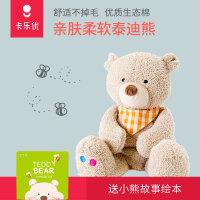 卡乐优小熊公仔女生日礼物玩具毛绒公仔熊猫抱抱熊 泰迪熊公仔