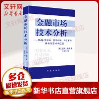 金融市场技术分析 (美)约翰・墨菲 著