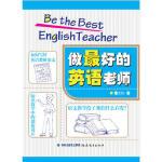 做的英语老师(货号:TU) 9787533460419 福建教育出版社 葛文山