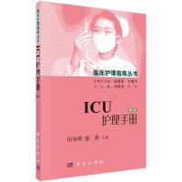 ICU护理手册(第2版)