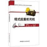 塔式起重机司机·建筑施工特种作业人员安全培训系列教材