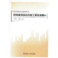 既有建筑综合改造工程实例集(3) 中国建筑工业出版社