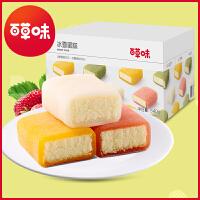 【百草味-冰雪蛋糕540g/箱】网红糕点点心整箱早餐面包麻薯夹心