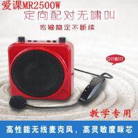 AKER/爱课MR2500W无线扩音器教师专用小蜜蜂教学话筒耳麦蓝牙播放