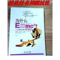 【二手旧书9成新】 为什么E=mc? 人人都能读懂的相对论