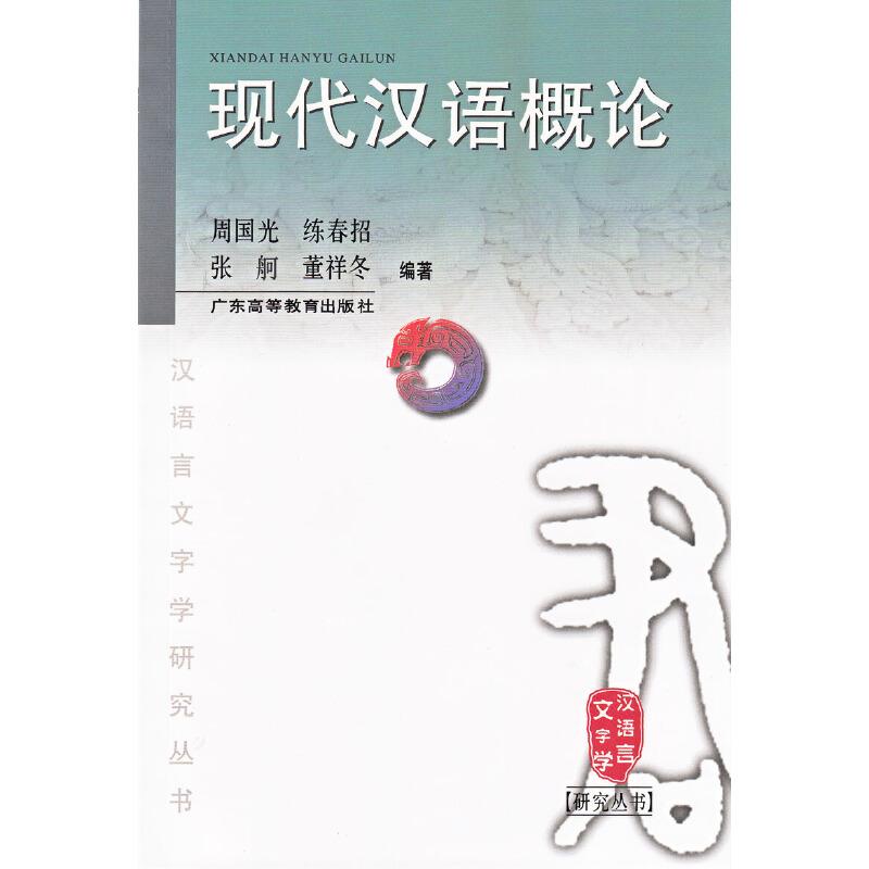 现代汉语概论(汉语言文字学研究丛书)