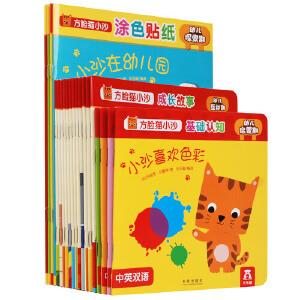 方脸猫小沙成长系列 全20册
