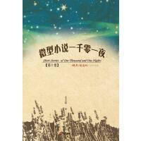 微型小说一千零一夜・第十卷(电子书)