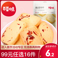 【99元16件】百草味 -蔓越莓曲奇100g】休闲零食小吃 黄油饼干糕点点心