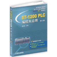 S7-1200 PLC编程及应用 第3版 9787111563136 廖常初 机械工业出版社