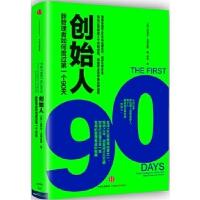 创始人:新管理者如何度过个90天 [美]迈克尔沃特金斯(Michael D. Watkins);徐卓 中信出版社 97