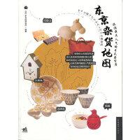 东京杂货地图(中青雄狮)