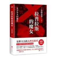 拉普拉斯的魔女 东野圭吾的人性实验室:《解忧杂货店》之后,回归推理之作。