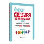周计划:小学作文高分范文精选(二年级)