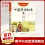 (ZD)中国民俗故事/幼学启蒙丛书2 新世界出版社