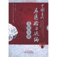 中国当代名医验方选编(儿科分册) 中国中医药出版社
