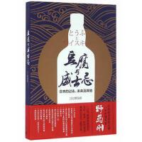 豆腐与威士忌:日本的过去、未来及其他 9787532772278 (日)野岛刚 上海译文出版社
