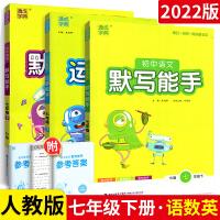 初中语文默写能手+数学运算能手+英语默写能手七年级下册三本套装 2020人教部编版 通城学典初中语数英同步训练测试题练习
