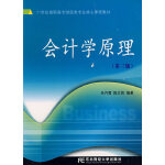 会计学原理(第三版)(任月君)