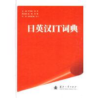 日英汉IT词典