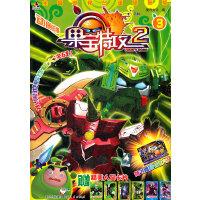 果宝特攻(第二季)3(同名电视剧图书版,集超酷的机甲、可爱的造型和幽默的话语于一体)