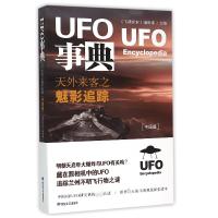 UFO事典(天外来客之魅影追踪中国篇)