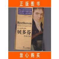 史上 最著名的贝多芬作品全集 【6CD 缺2】【旧书珍藏品】