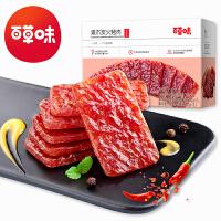 【百草味-果木炭火猪肉脯210g】零食小吃肉干烤肉片网红美食
