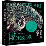 恐怖的艺术 9787550299887 斯蒂芬・琼斯(Stephen Jones);王绍祥 北京联合出版公司