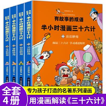 全4册有故事的成语半小时漫画三十六计正版书儿童漫画书搞笑幽默小学生男孩女孩喜爱的卡通动漫新阅读三四年级课外书必读老师推荐 用漫画解读中国名著,轻松读懂《三十六计》,挖掘历史背后的汉字渊源与成语典故。看半小时漫画,秒懂中国名著!趣解成语之美,汲取古人智慧!开启快读经典新潮流!