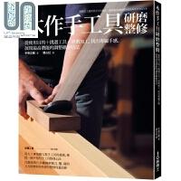 木作手工具研磨整修 港台原版 手柴正范 易博士出版社
