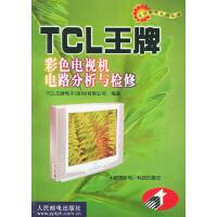 【按需印刷】-TCL王牌彩色电视机电路分析与检修