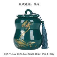茶叶罐陶瓷家用小号创意青瓷茶叶罐陶瓷大号密封罐家用葫芦摆件普洱茶包装盒定制