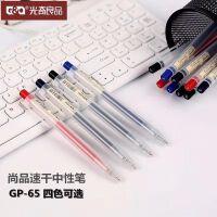 光奇良品GP65尚品速干中性笔0.5mm学生书写办公签字笔按动水笔