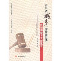 四川省城乡一体化建设的法制调研与立法建议