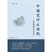 中国凭什么崛起:转型期国民心态实录(中国的崛起只是富强的崛起,还不是文明的崛起;在内外压力越来越大的情况下,中国凭什么