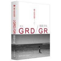 【旧书二手书9成新】随手拍的浪漫:理光GRD/GR摄影手札(全彩)/电子工