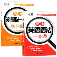 套装2本 高中英语语法一本通+练习册 一本书掌握高中高一高二高三要求的全部语法