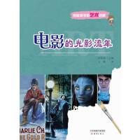 电影的光影流年――写给孩子的艺术启蒙系列