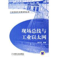 现场总线与工业以太网――工业自动化仪表系列丛书