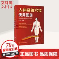 人体经络穴位使用图册 化学工业出版社